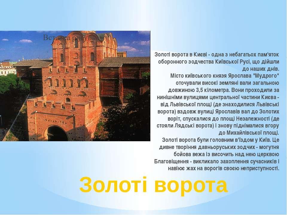 Золоті ворота в Києві - одна з небагатьох пам'яток оборонного зодчества Київс...