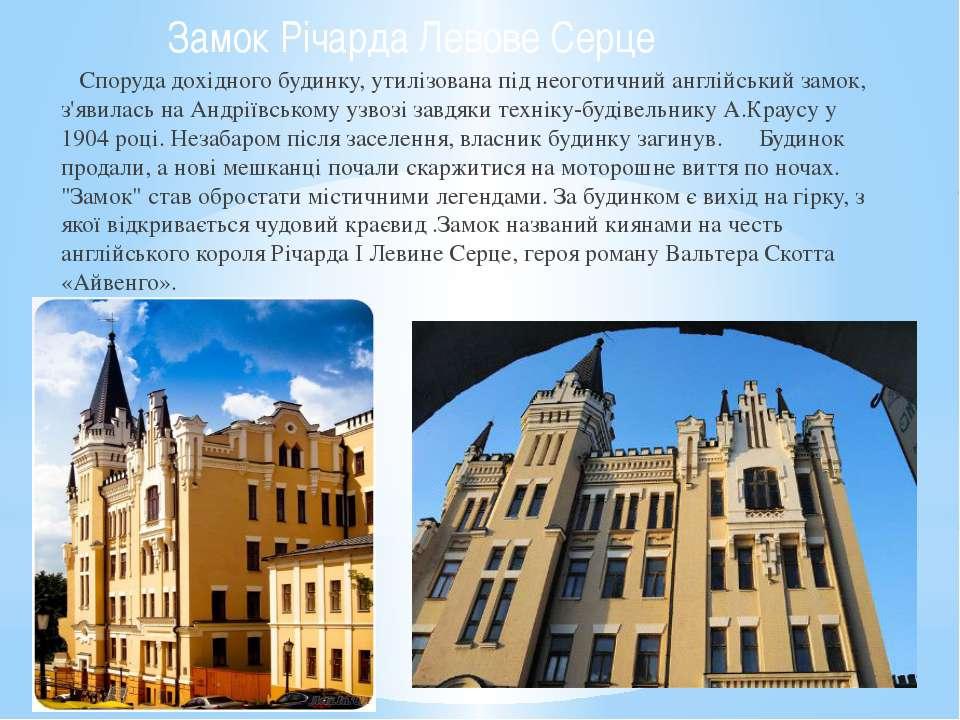 Замок Річарда Левове Серце Споруда дохідного будинку, утилізована під неоготи...