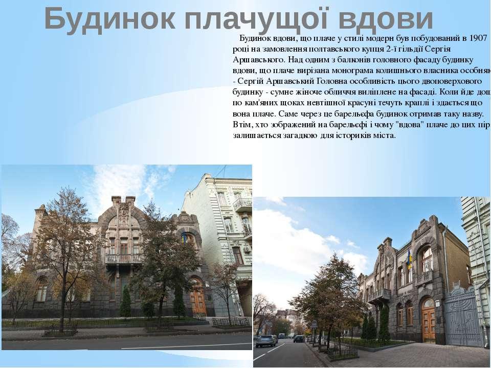 Будинок плачущої вдови Будинок вдови, що плаче у стилі модерн був побудований...