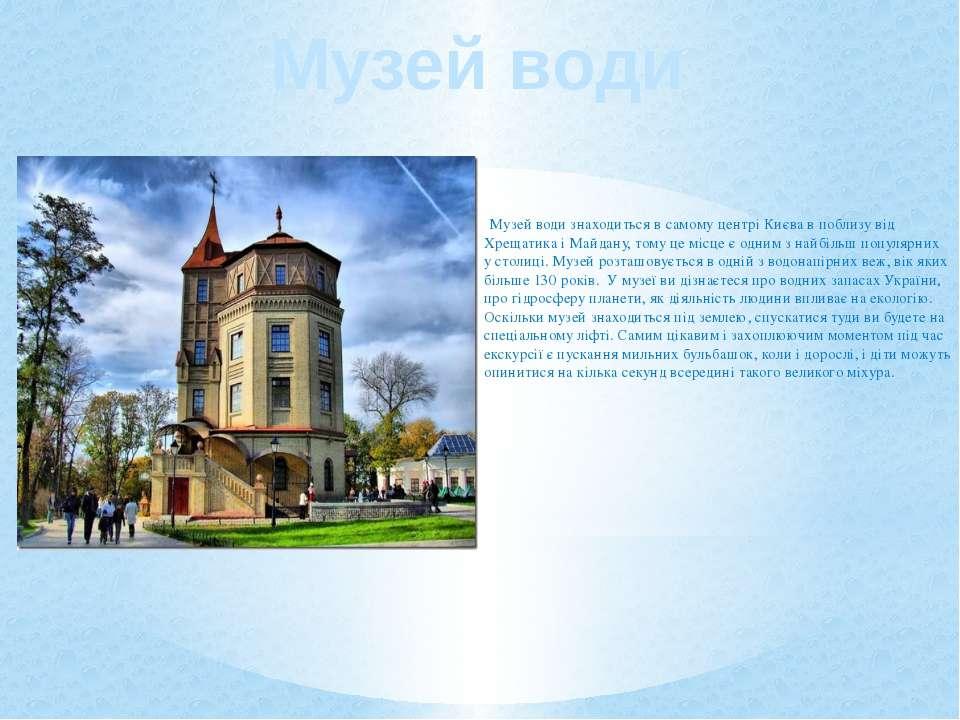 Музей води Музей води знаходиться в самому центрі Києва в поблизу від Хрещати...