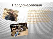 Народонаселення За оцінками на липень 2009 року населення Малі становить біля...