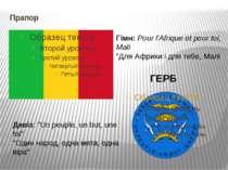 """Прапор ГЕРБ Девіз: """"Un peuple, un but, une foi"""" """"Один народ, одна мета, одна ..."""