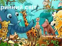 Тваринний світ