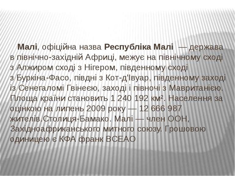 Малі, офіційна назваРеспубліка Малі— держава в північно-західнійАфриці, м...