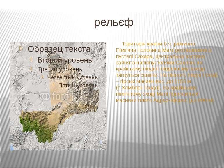 рельєф Територія країни б.ч. рівнинна. Північна половина Малі розташована в п...