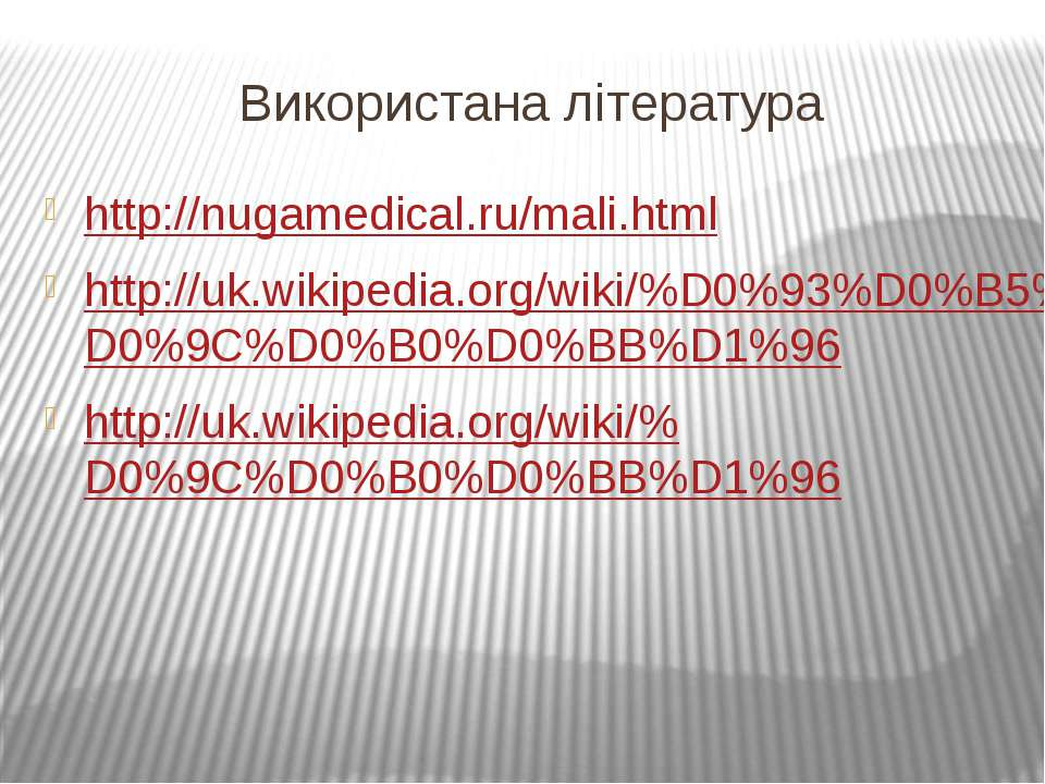 Використана література http://nugamedical.ru/mali.html http://uk.wikipedia.or...