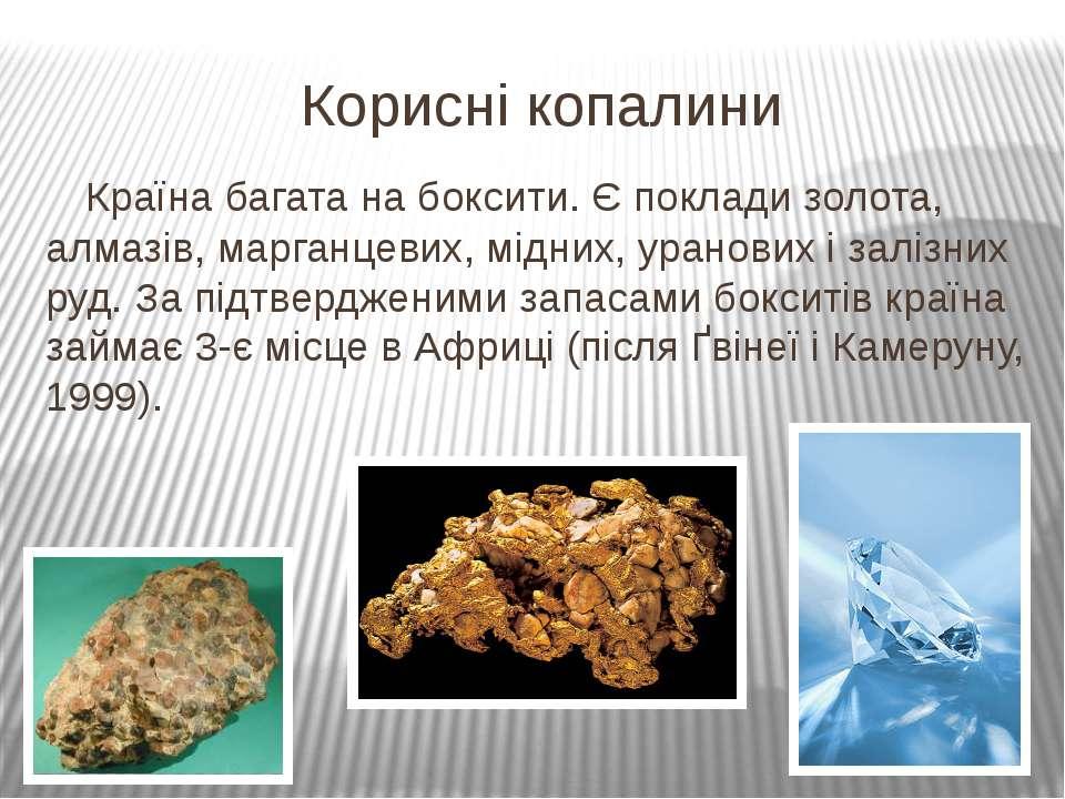 Корисні копалини Країна багата набоксити. Є поклади золота, алмазів, марганц...