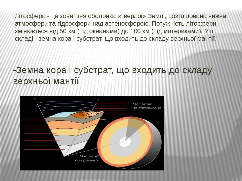 Літосфера - це зовнішня оболонка «твердої» Землі, розташована нижче атмосфери...