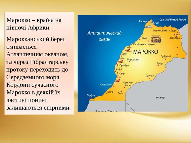 Марокко – країна на півночі Африки. Марокканський берег омивається Атлантични...