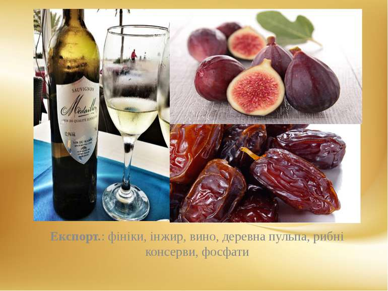Експорт.: фініки, інжир, вино, деревна пульпа, рибні консерви, фосфати