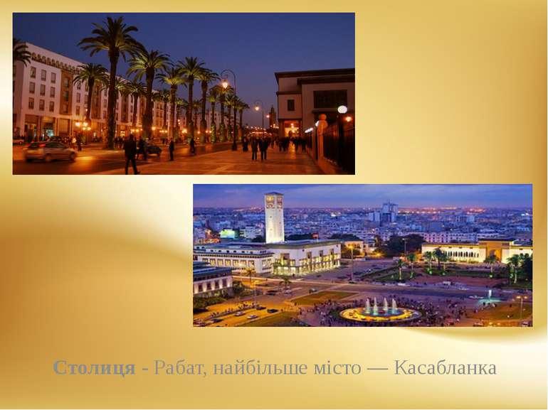 Столиця - Рабат, найбільше місто— Касабланка