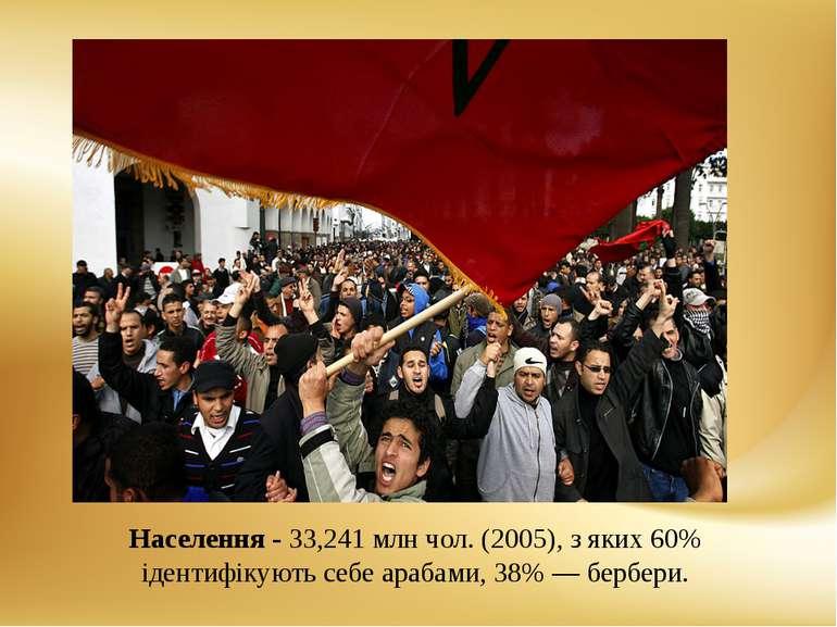 Населення - 33,241млн чол. (2005), з яких 60% ідентифікують себе арабами, 38...