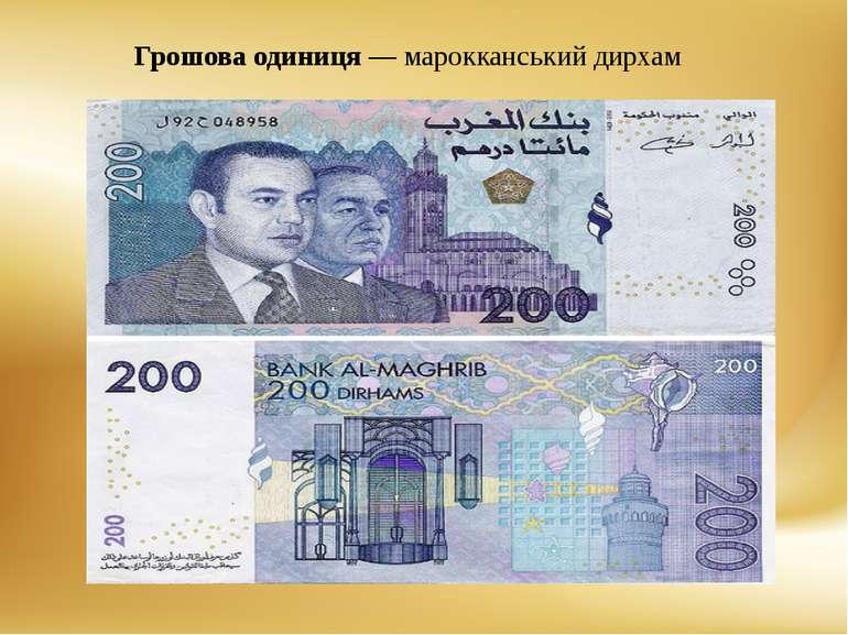 Грошова одиниця— марокканський дирхам