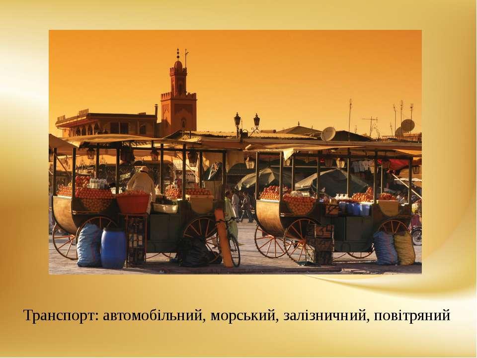 Транспорт: автомобільний, морський, залізничний, повітряний