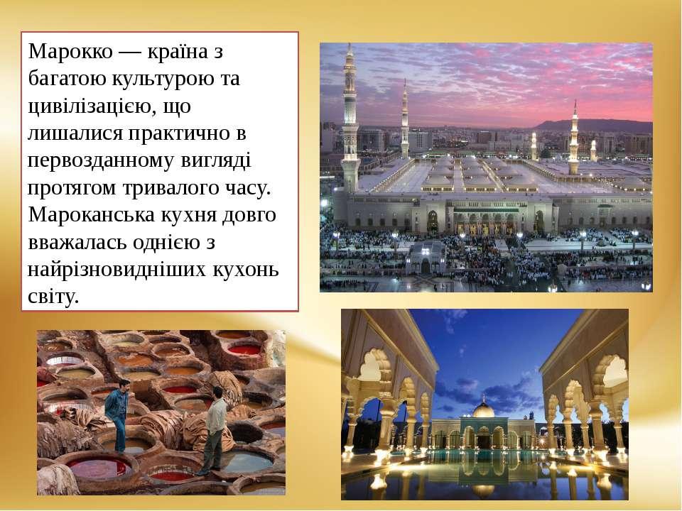 Марокко— країна з багатою культурою та цивілізацією, що лишалися практично в...