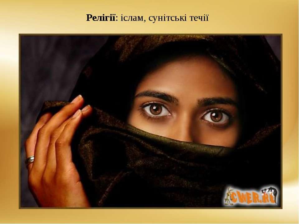 Релігії: іслам, сунітські течії