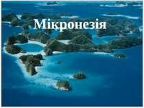 Мікронезія