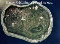 Науру. Офіційної столиці не має.