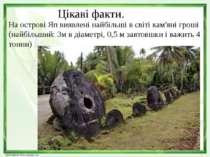 Цікаві факти. На острові Яп виявлені найбільші в світі кам'яні гроші (найбіль...