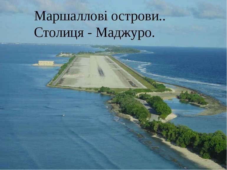 Маршаллові острови.. Столиця -Маджуро.