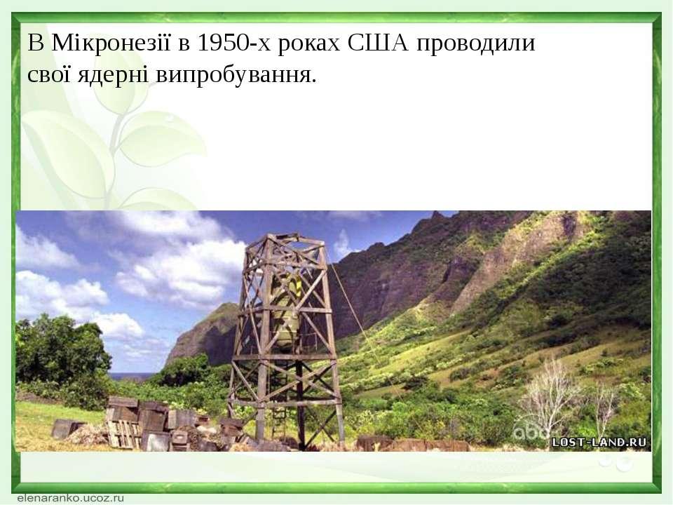 В Мікронезії в 1950-х рокахСШАпроводили своїядерні випробування.