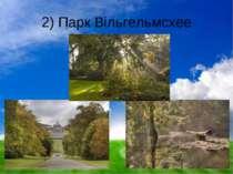 2) Парк Вільгельмсхее