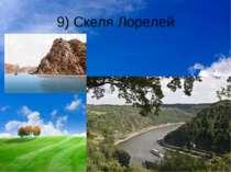 9) Скеля Лорелей