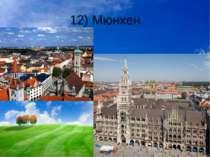 12) Мюнхен