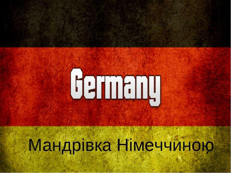 Мандрівка Німеччиною