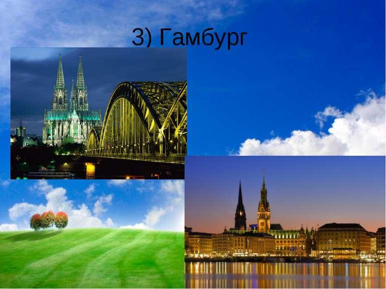 3) Гамбург