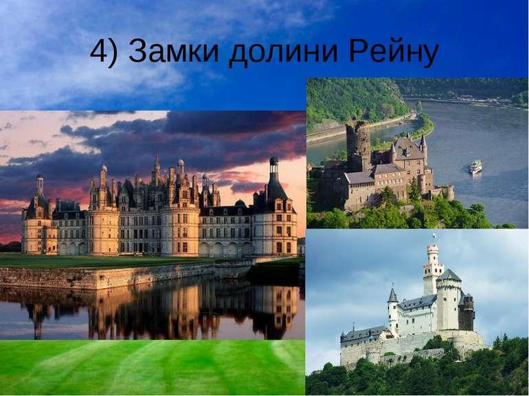4) Замки долини Рейну