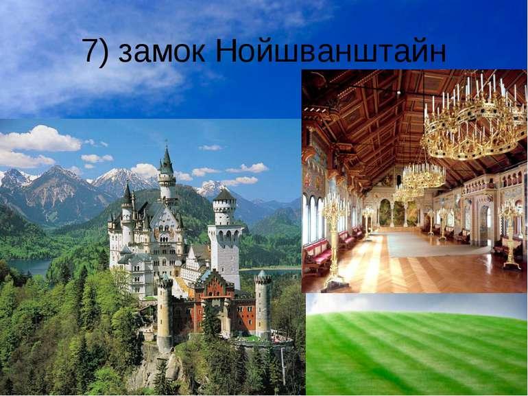 7) замок Нойшванштайн