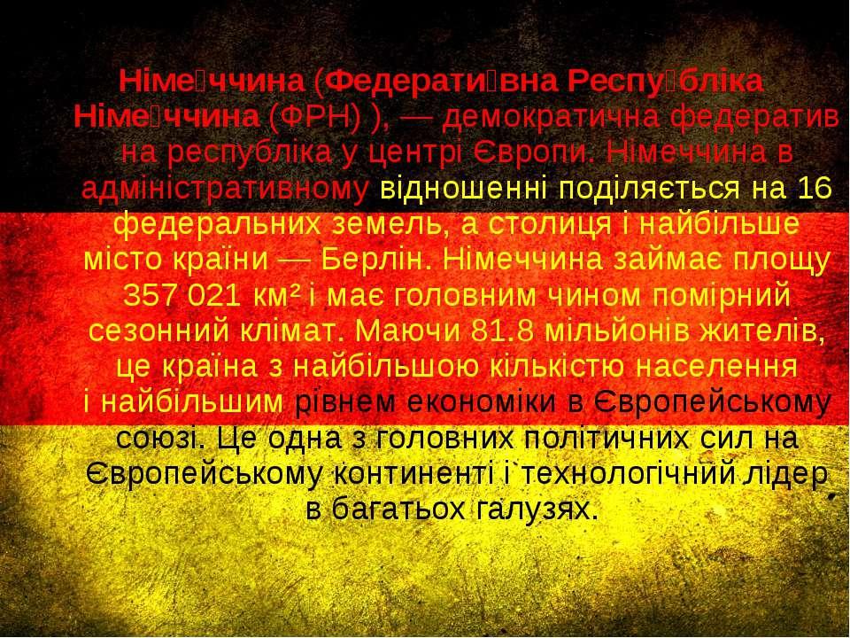 Німе ччина(Федерати вна Респу бліка Німе ччина(ФРН) ),—демократичнафедер...