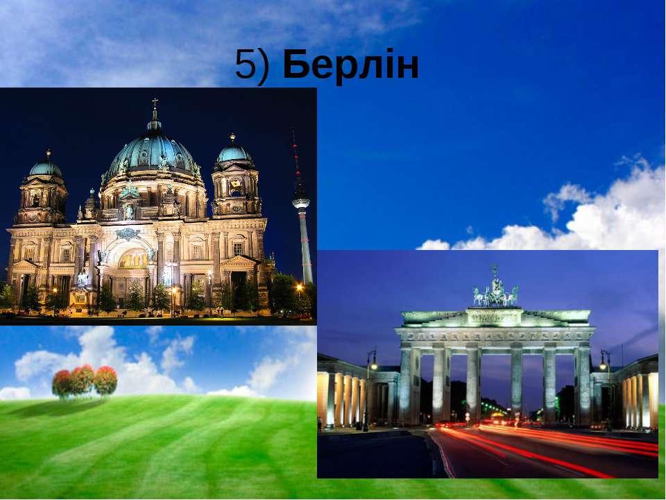 5) Берлін