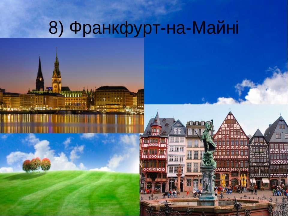8) Франкфурт-на-Майні