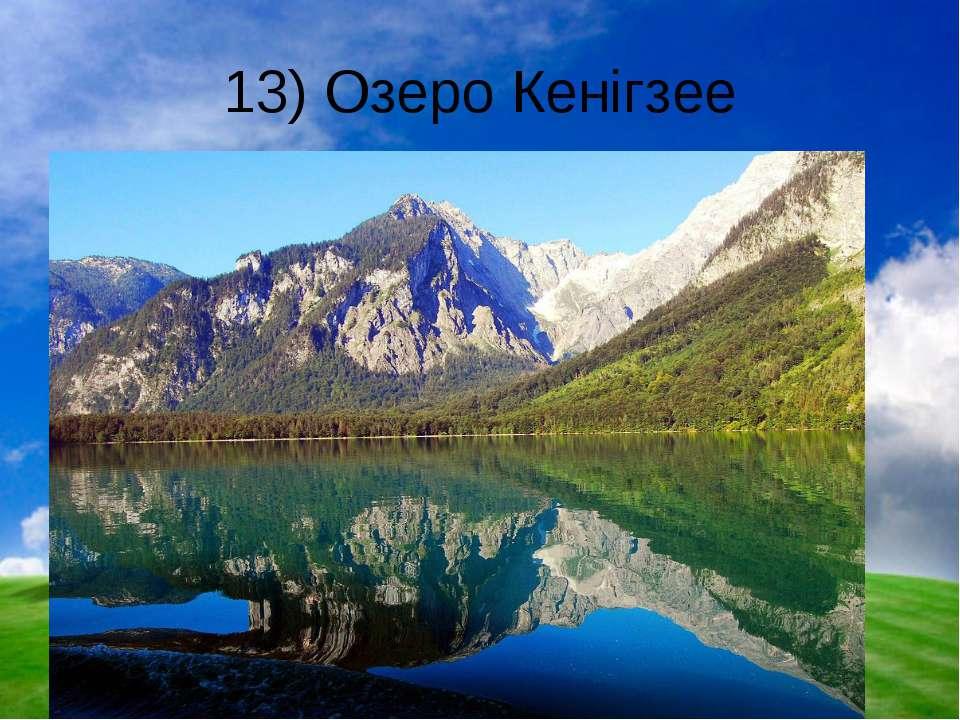 13) Озеро Кенігзее