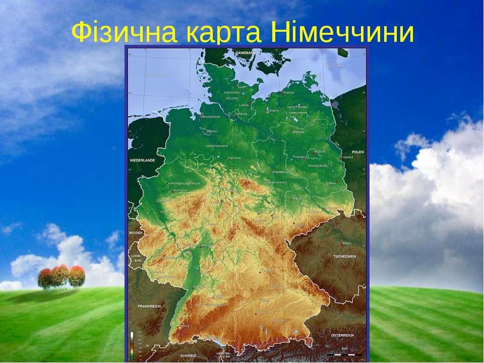 Фізична карта Німеччини