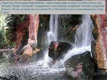 Водоспад Стенлі (водоспади Бойома) - кілька водоспадів на річці Луалаби в Кон...