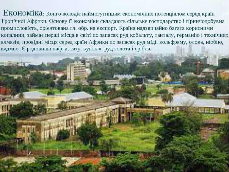 Економіка: Конго володіє наймогутнішим економічних потенціалом серед країн Тр...