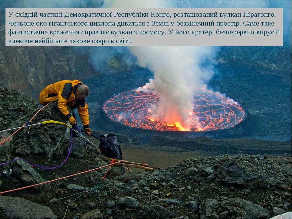 У східній частині Демократичної Республіки Конго, розташований вулкан Нірагон...
