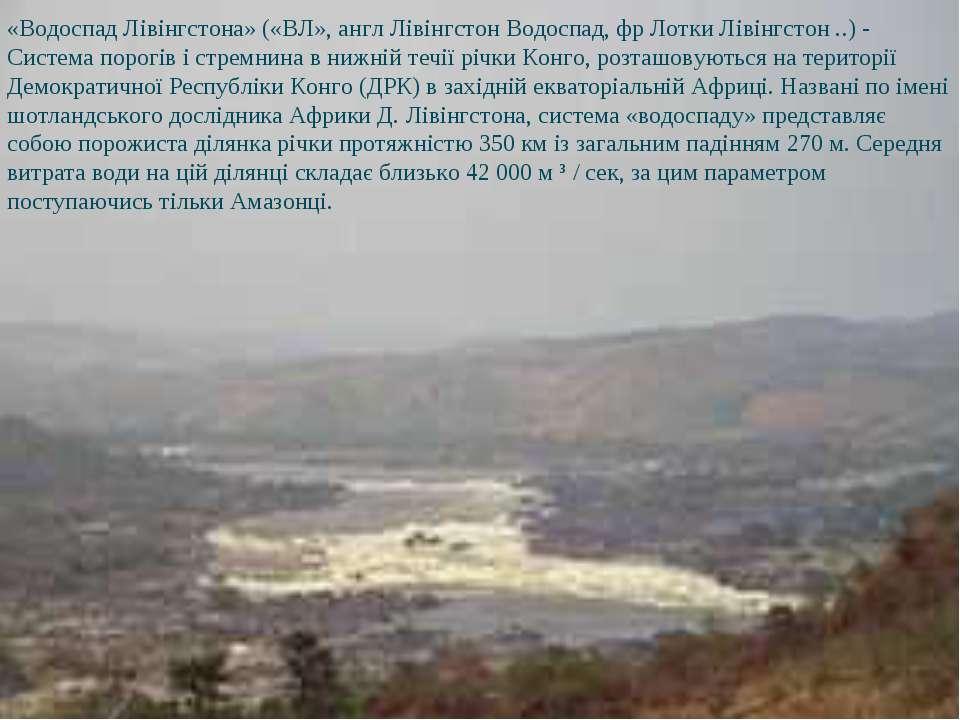 «Водоспад Лівінгстона» («ВЛ», англ Лівінгстон Водоспад, фр Лотки Лівінгстон ....