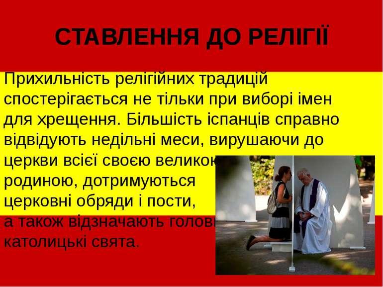 СТАВЛЕННЯ ДО РЕЛІГІЇ Прихильність релігійних традицій спостерігається не тіль...