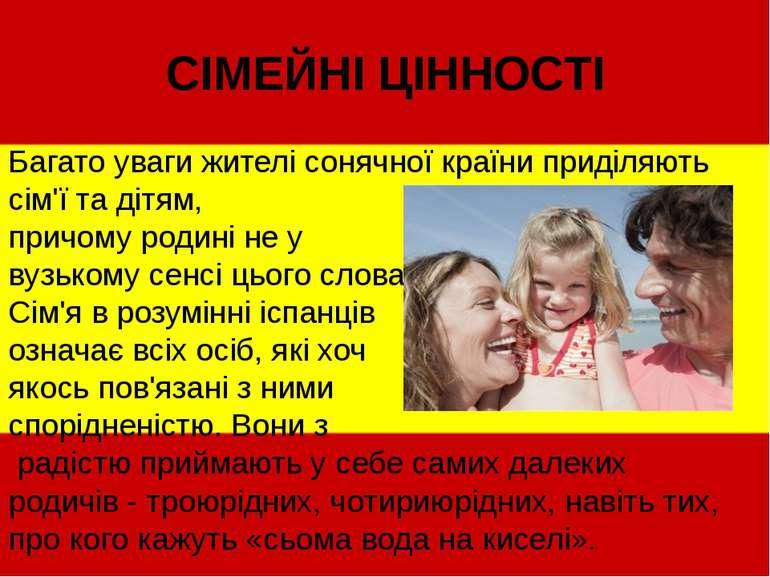 СІМЕЙНІ ЦІННОСТІ Багато уваги жителі сонячної країни приділяють сім'ї та дітя...