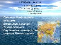 Омивається: Північно Льодовитим океаном Індійським океаном Тихим океаном Внут...