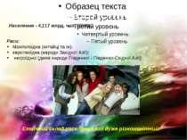 Населення Населення - 4,117 млрд. чол.(2009). Раси: Монголоїдна (китайці та ...