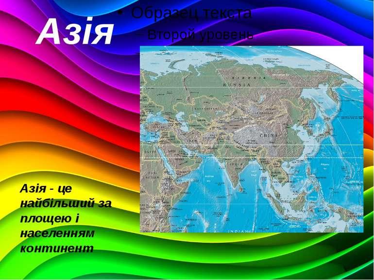 Азія-це найбільший за площею і населенням континент Азія