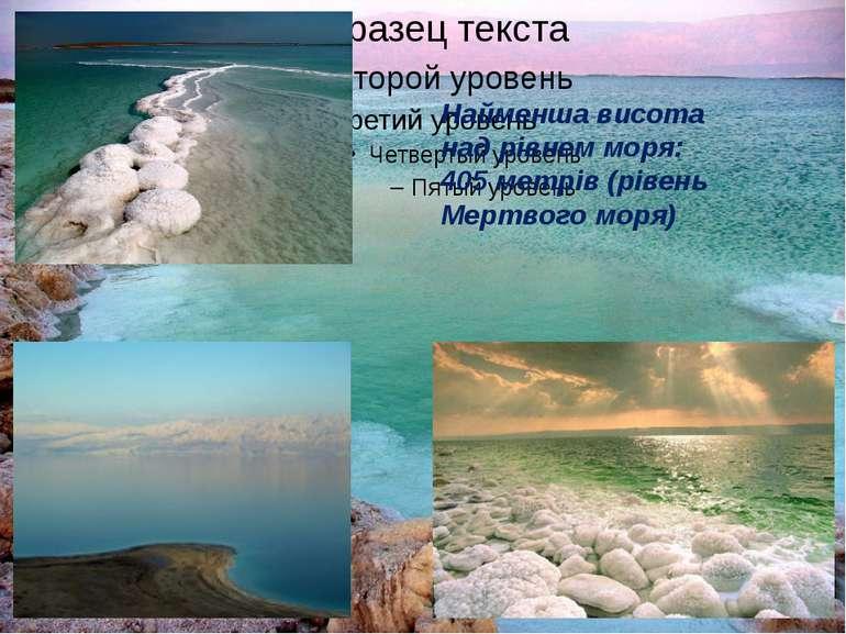 Найменша висота над рівнем моря: 405 метрів (рівень Мертвого моря)