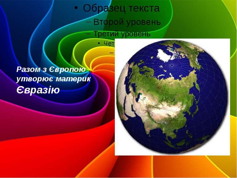 Разом з Європою утворює материк Євразію