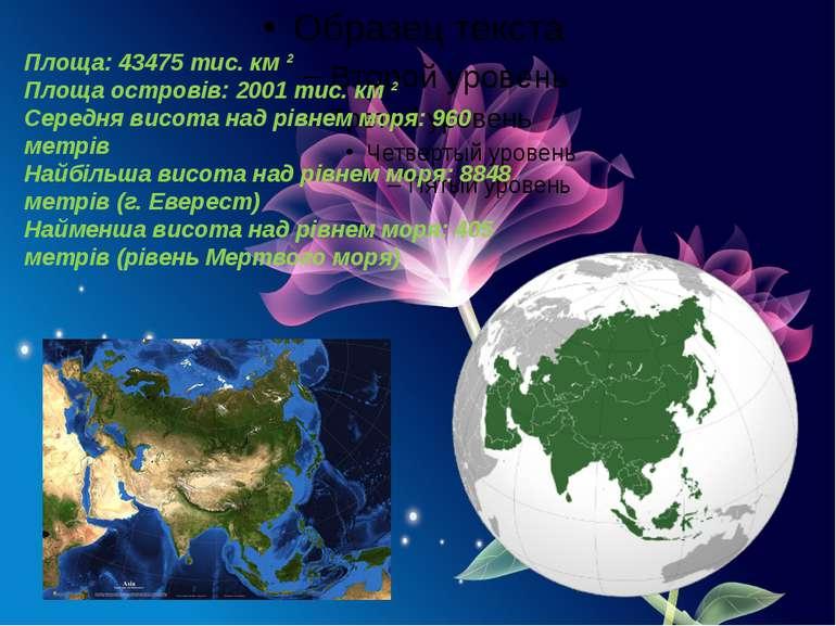 Площа: 43475 тис. км ² Площа островів:2001 тис. км ² Середня висота над рівн...