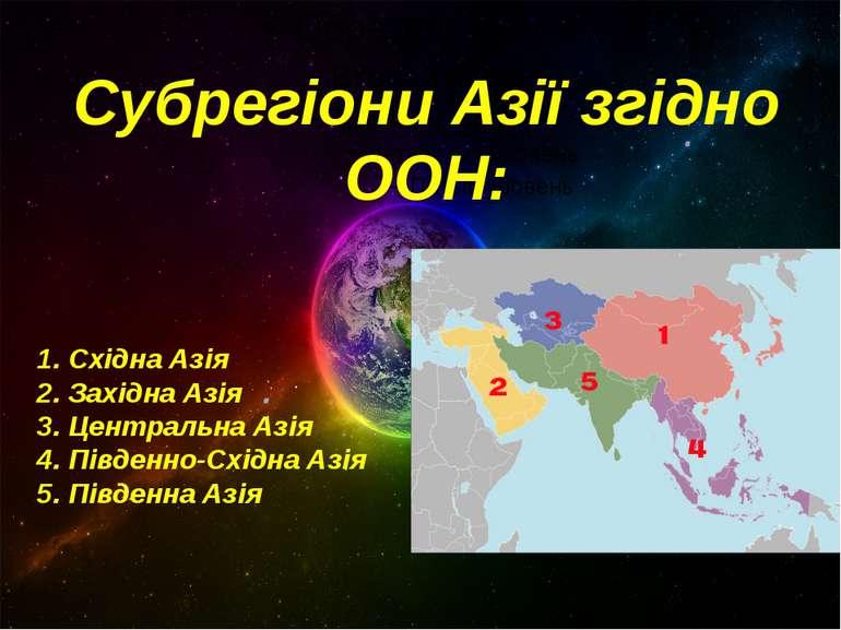 1.Східна Азія 2.Західна Азія 3.Центральна Азія 4.Південно-Східна Азія 5....